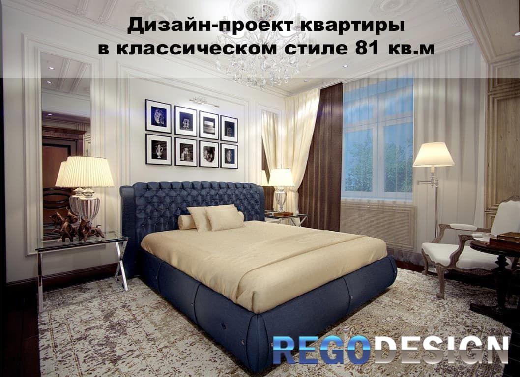 Дизайн интерьера квартиры 81 м2