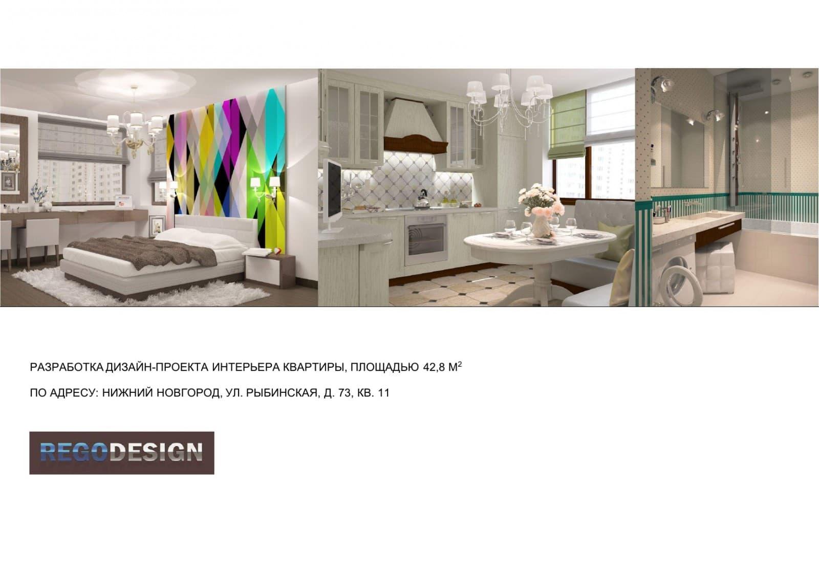 Ремонт дизайн проект фирма